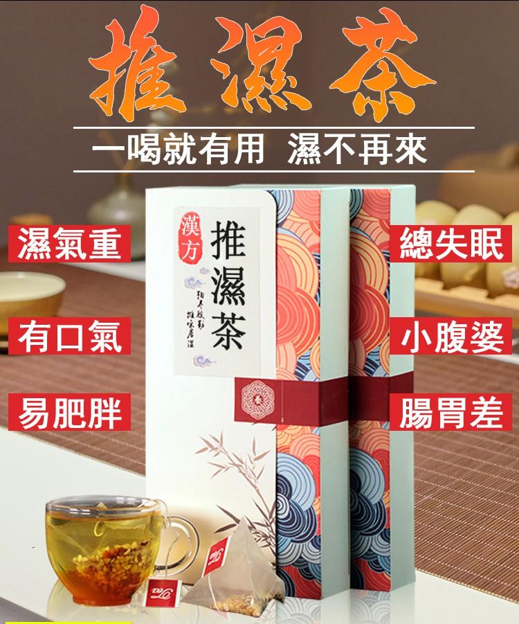 華祖拾遺驅濕茶,中藥去濕茶包,健脾祛濕茶,古方祛濕茶去濕排毒不用藥